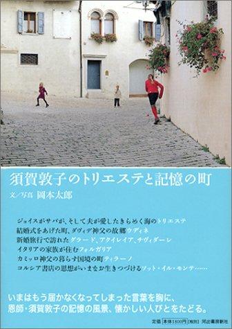 須賀敦子のトリエステと記憶の町
