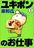 ユキポンのお仕事 / 東 和広 のシリーズ情報を見る