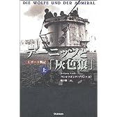 デーニッツと「灰色狼」〈上〉―Uボート戦記 (WW SELECTION)