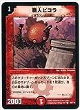デュエルマスターズ/DM-01/99/C/職人ピコラ