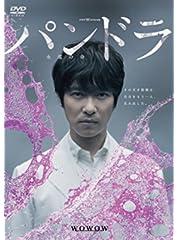 ドラマWスペシャル パンドラ~永遠の命~ [DVD]