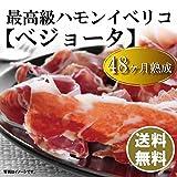 生ハム イベリコ豚 ハモン デ ベジョータ 100% 48ヶ月熟成 40g 単品
