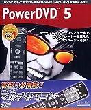 PowerDVD 5 リモコン版