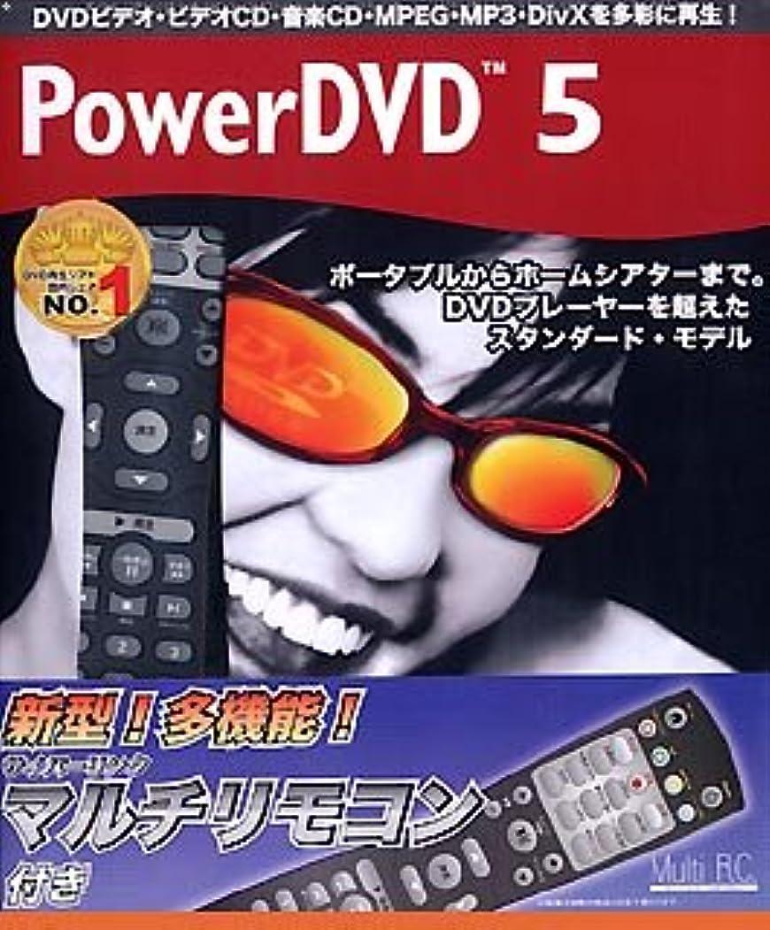 疎外する定期的に落ち着かないPowerDVD 5 リモコン版
