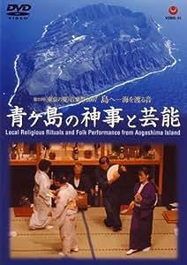 第23回<東京の夏>音楽祭2007 青ヶ島の神事と芸能 [DVD]