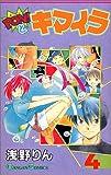 Pon!とキマイラ 4 (ガンガンコミックス)