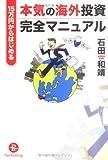 15万円からはじめる本気の海外投資完全マニュアル