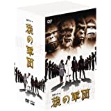 SFドラマ 猿の軍団 デジタルリマスター版 DVD-BOX