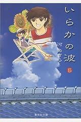いらかの波 (5) (集英社文庫―コミック版) 文庫