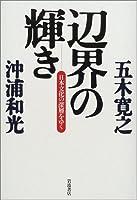 辺界の輝き―日本文化の深層をゆく