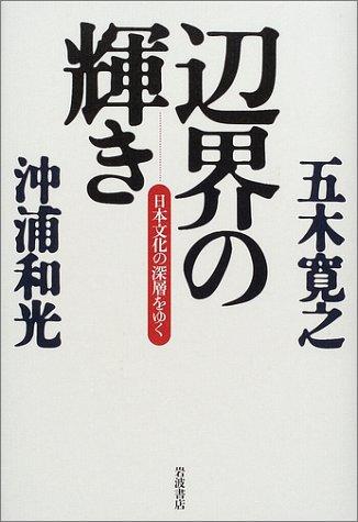 辺界の輝き―日本文化の深層をゆくの詳細を見る