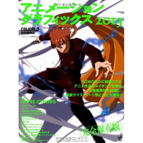 アニメーショングラフィックス 2013 CGWORLD特別編集版 (Works books)
