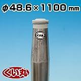 鋼製杭 くい丸 48.6φ×1100L 3.0kg 君岡鉄工