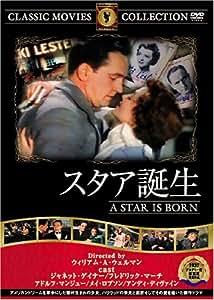 スタア誕生 [DVD] FRT-201