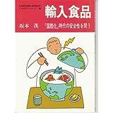 輸入食品―「国際化」時代の安全性を問う (かもがわブックレット)