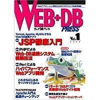 Web+DB press (Vol.1)