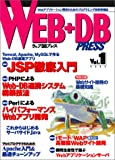 Web+DB press (Vol.1)