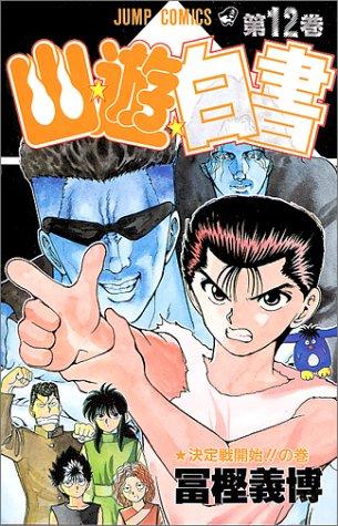 幽☆遊☆白書 (12) (ジャンプ・コミックス)