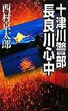 十津川警部 長良川心中 (C・NOVELS)