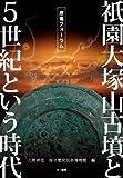 祇園大塚山古墳と5世紀という時代―歴博フォーラム