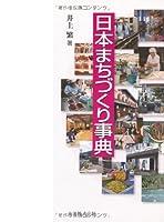 日本まちづくり事典