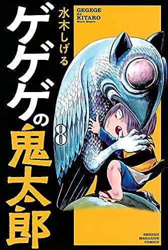 ゲゲゲの鬼太郎(8) (講談社コミックス)