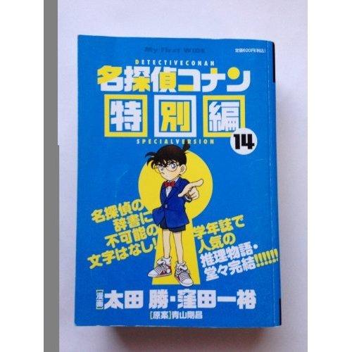 名探偵コナン特別編 14 (My First WIDE)