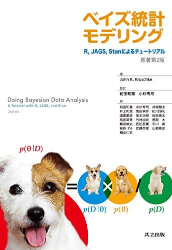 [画像:ベイズ統計モデリング: R,JAGS, Stanによるチュートリアル 原著第2版]