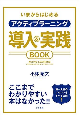 いまからはじめるアクティブラーニング導入&実践BOOKの詳細を見る