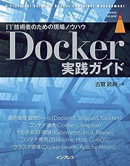 [古賀政純]のDocker実践ガイド impress top gearシリーズ