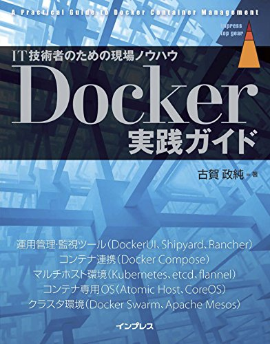 Docker実践ガイド impress top gearシリーズの詳細を見る