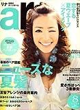 ar (アール) 2008年 08月号 [雑誌]