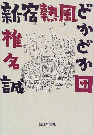 新宿熱風どかどか団の詳細を見る