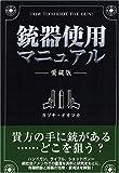銃器使用マニュアル 愛蔵版 / カヅキオオツカ のシリーズ情報を見る