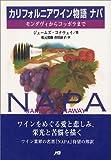 カリフォルニアワイン物語 ナパ — モンダヴィからコッポラまで