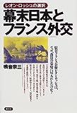 レオン・ロッシュの選択 幕末日本とフランス外交―駐日フランス公使レオン・ロッシュは、なぜ、落日の幕府に肩入れしたのか?