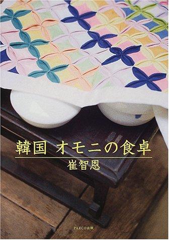 韓国 オモニの食卓の詳細を見る