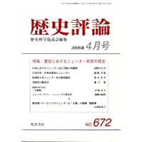 歴史評論 2006年 04月号