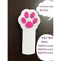 猫おもちゃ 猫光るおもちゃ 猫ledポインター、猫じゃらし、 電池式 肉球 じゃれ猫 (ホワイト)