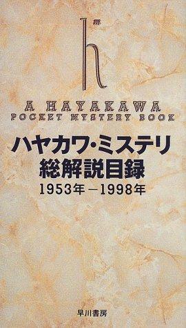 ハヤカワ・ミステリ総解説目録〈1953年‐1998年〉