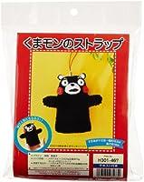 ハマナカ くまモンのストラップ H301-467 (C)2010熊本県くまモン#11111