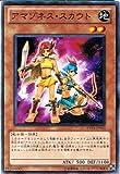 【遊戯王シングルカード】 《エクストラパック4 EXTRA PACK vol.4》 アマゾネス・スカウト ノーマル exp4-jp012