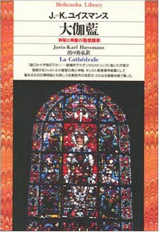 大伽藍―神秘と崇厳の聖堂讃歌 (平凡社ライブラリー)
