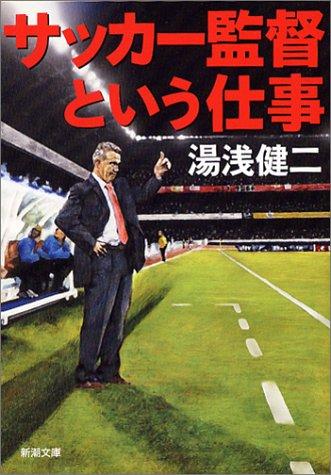 サッカー監督という仕事 (新潮文庫)の詳細を見る