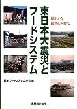 東日本大震災とフードシステム―復旧から復興に向けて
