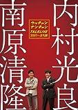 ライブミランカ ウッチャンナンチャントークライブ2007~立ち話 [DVD]