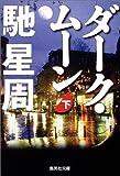 ダーク・ムーン〈下〉 (集英社文庫)