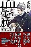 血と霧1 常闇の王子 (ハヤカワ文庫JA) 画像