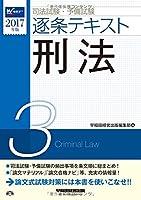 司法試験・予備試験 逐条テキスト (3) 刑法 2017年 (W(WASEDA)セミナー)