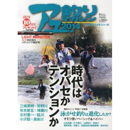 アユ釣りマガジン2014 2014年 05月号 [雑誌]